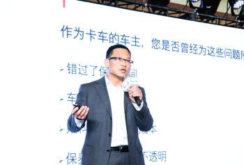 曼恩商用车中国售后服务总监王勇介绍服务政策